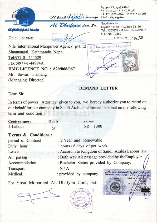 Nile International Manpower Agency Pvt Ltd